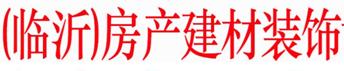 2017中国(临沂)房产建材装饰博览会