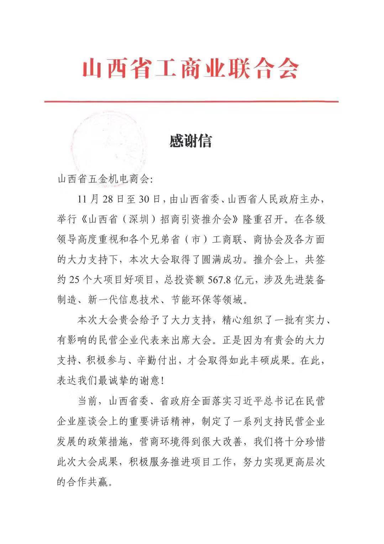 山西省工商联致山西省五金机电商感谢信