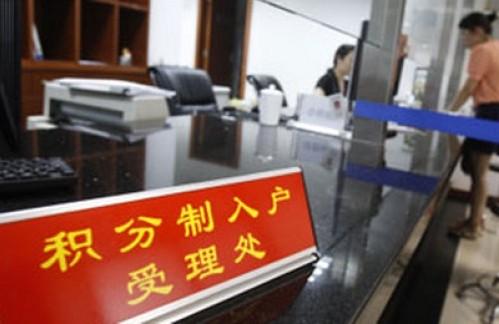北京政协建议实行积分落户制 从数量控制变成条件控制
